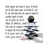 संतुलन से बने जीवन