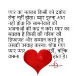 प्यार की गरिमा