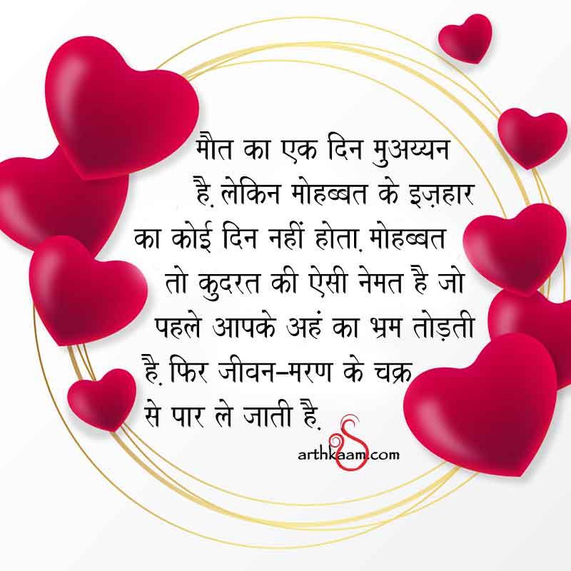 love pyar valentine