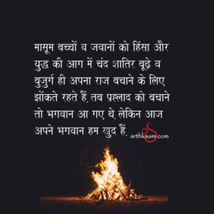 उनकी आग से सावधान!