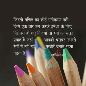 जीवन है रंगों का प्रवाह