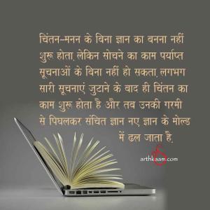 सूचनाओं से ज्ञान तक
